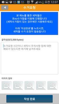 옷eo, 세탁물 수거 요청 어플 screenshot 2