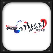 국가대표기합소리태권도 icon