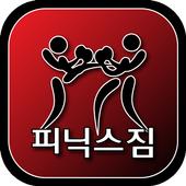피닉스짐(양산점) icon
