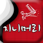 지니머리(포항 해도동) icon