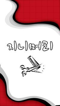 지니머리(포항 해도동) poster