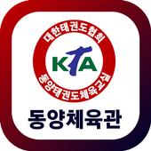 동양체육관(창원 양덕동) icon