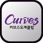 창원커브스도계클럽(창원 도계동) icon