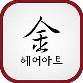 부산금헤어아트-개금동 icon