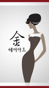 부산금헤어아트-개금동 poster