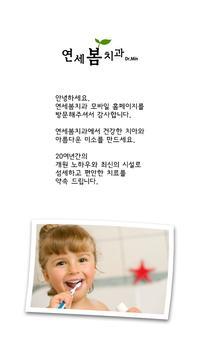 성남연세봄치과(금광동) screenshot 1