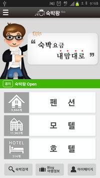 숙박왕-펜션/호텔/모텔의 모든 정보! poster