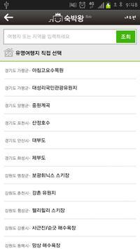 숙박왕-펜션/호텔/모텔의 모든 정보! screenshot 1