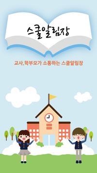 스쿨알림장(용인고림초등학교) poster