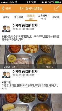 스쿨알림장(용인고림초등학교) screenshot 3