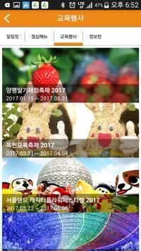 스쿨알림장(용인석현초등학교) screenshot 4