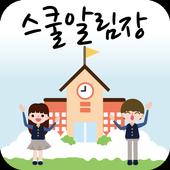 스쿨알림장(세종아름초등학교) icon