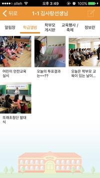 스쿨알림장(세종아름초등학교) screenshot 2