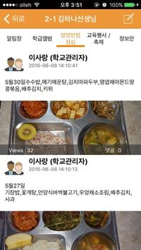 스쿨알림장(세종아름초등학교) screenshot 3