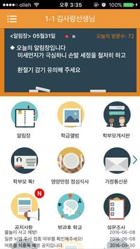 스쿨알림장(대구칠곡초등학교) screenshot 1