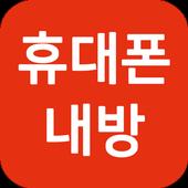 휴대폰내방 (SK솔루션) icon