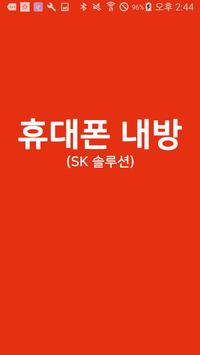 휴대폰내방 (SK솔루션) poster