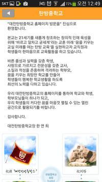 대전탄방중학교 screenshot 2