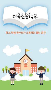 의곡초등학교 (경주시) poster