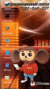 Портал IRK-RAP.RU apk screenshot