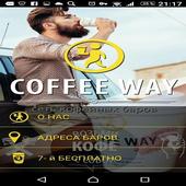 Демо - COFFEE WAY icon