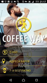Демо - COFFEE WAY poster