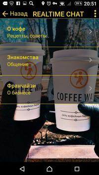 Демо - COFFEE WAY apk screenshot