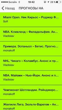 Ставки на спорт, новости apk screenshot