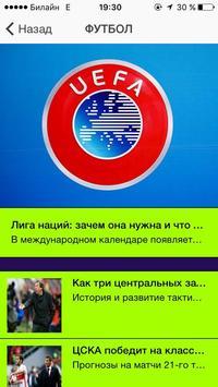 Ставки на спорт, новости poster