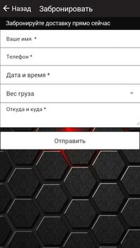Всё Везём screenshot 2
