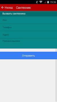 Ремонт Плюс screenshot 2