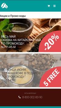 """Мобильный бариста """"Кофе с собой"""" screenshot 4"""