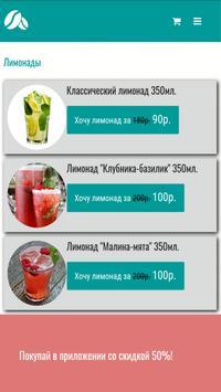 """Мобильный бариста """"Кофе с собой"""" screenshot 5"""