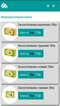"""Мобильный бариста """"Кофе с собой"""" screenshot 7"""