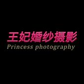 王妃婚纱摄影 icon