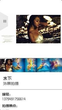 王妃婚纱摄影 apk screenshot