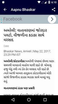Gujarati News apk screenshot