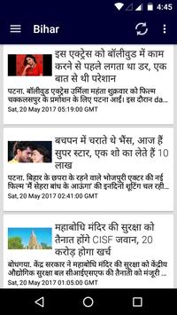Bihar Breaking News apk screenshot