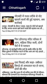 Chhattisgarh Breaking News apk screenshot