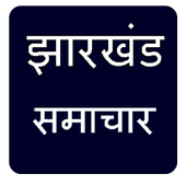 Jharkhand Breaking News icon