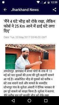 Jharkhand Breaking News apk screenshot