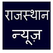 Rajasthan News icon