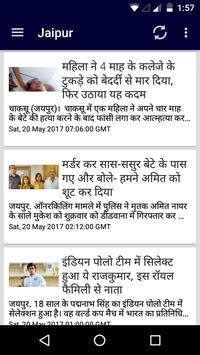 Rajasthan News apk screenshot