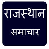 Rajasthan Breaking News icon
