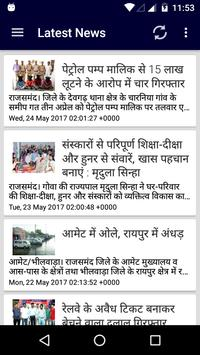 Rajasthan Breaking News screenshot 1