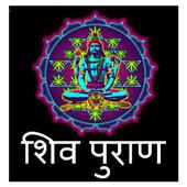 Shiv Mahapuran icon