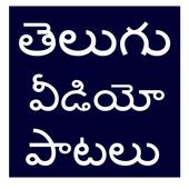 Telugu Songs - Telugu Gossips icon