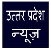Uttar Pradesh News icon