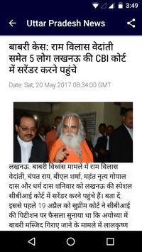 Uttar Pradesh News screenshot 2