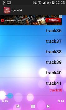 جميع أغاني الشاب مراد apk screenshot